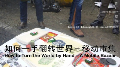 HOW TO TURN THE WORLD BY HAND - A MOBILE BAZAAR (group) @ARTLINKART, exhibition poster