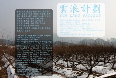 YUN LANG PROJECT (group) @ARTLINKART, exhibition poster