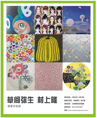 TAKASHI MURAKAMI AND YAYOI KUSAMA WORKS GROUP EXHIBITION (group) @ARTLINKART, exhibition poster