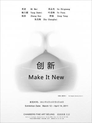 创新 (群展) @ARTLINKART展览海报
