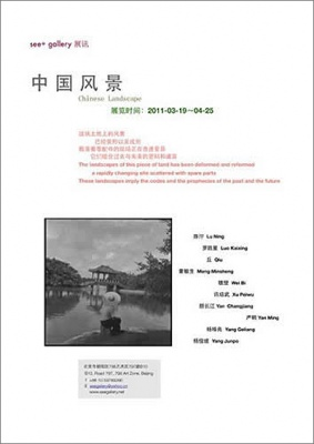CHINESE LANDSCAPE - THE SECOND EXHIBITION (group) @ARTLINKART, exhibition poster