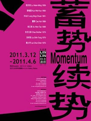 蓄势·续势 (群展) @ARTLINKART展览海报