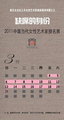春花点点红三月女艺术家邀请展系列展之三:缺席的身份——2011中国女艺术家提名展 (群展) @ARTLINKART展览海报