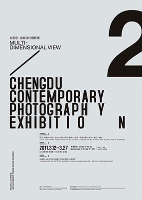 MULTI-DIMENSIONAL VIEW Ⅱ- CHENGDU CONTEMPORARY PHOTOGRAPHY EXHIBITION (group) @ARTLINKART, exhibition poster