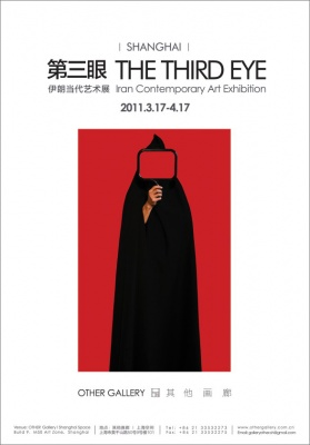 THE THIRD EYE - IRAN CONTEMPORARY ART EXHIBITION (group) @ARTLINKART, exhibition poster