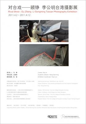 RIVAL SHOW - GU ZHENG AND LI GONGMING TAIWAN PHOTOGRAPHY EXHIBITION (group) @ARTLINKART, exhibition poster