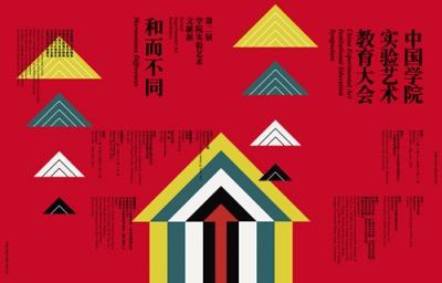 和而不同——第二届学院实验艺术文献展 (群展) @ARTLINKART展览海报