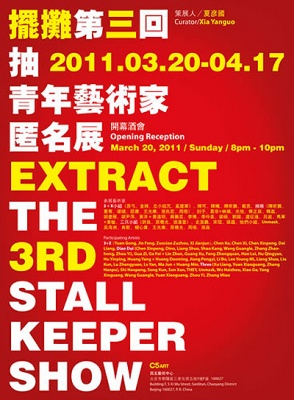 EXTRACT THE 3RD STALL KEEPER SHOW (group) @ARTLINKART, exhibition poster