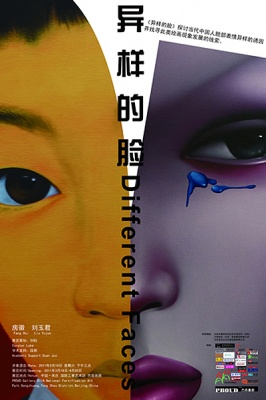 DIFFERENT FACES - FANG HUI, LIU YUJUN CONTEMPORARY ART EXHIBITION (group) @ARTLINKART, exhibition poster