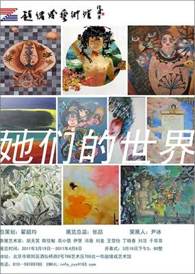 她们的世界——女性艺术家联展 (群展) @ARTLINKART展览海报