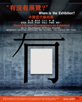 WHERE IS THE EXHIBITION? - CHINA & KOREAN CONTEMPORARY ART EXHIBITION (group) @ARTLINKART, exhibition poster