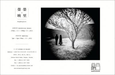 荣荣+映里 (群展) @ARTLINKART展览海报