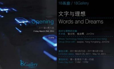 文字与理想——技术与理想的交融 (群展) @ARTLINKART展览海报