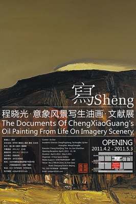 写SHENG - THE DOCUMENTS OF CHENG XIAOGUANG'S OIL PAINTING FROM LIFE ON IMAGERY SCENERY (group) @ARTLINKART, exhibition poster
