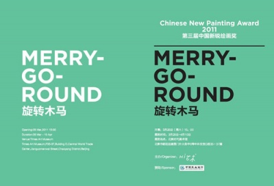 MERRY GO ROUND - CHINESE NEW PAINTING AWARD 2011 (group) @ARTLINKART, exhibition poster