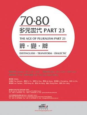 变·辩·变——70、80多元世代 PART23 (群展) @ARTLINKART展览海报