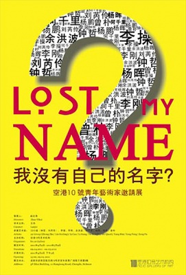LOST MY NAME? (group) @ARTLINKART, exhibition poster