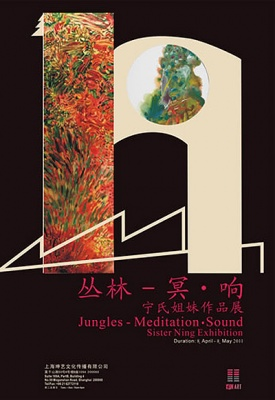 JUNGLES-MEDITATION·SOUND - SISTER NING EXHIBITION (group) @ARTLINKART, exhibition poster
