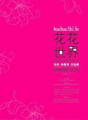HUA HUA SHI JIE - SUN LIANG, LU CHUNTAO WORKS EXHIBITION (group) @ARTLINKART, exhibition poster