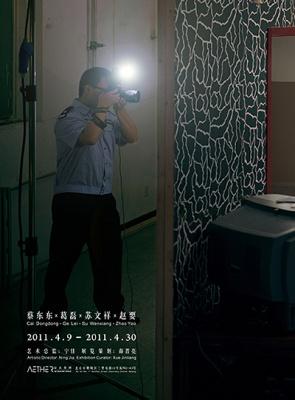 蔡东东X葛磊X苏文祥X赵要 (群展) @ARTLINKART展览海报