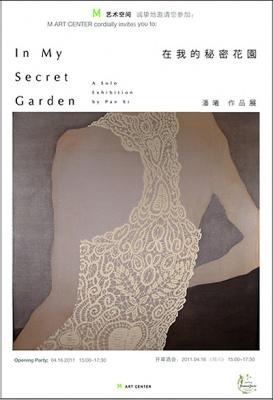 在我的秘密花园——潘曦作品展 (个展) @ARTLINKART展览海报