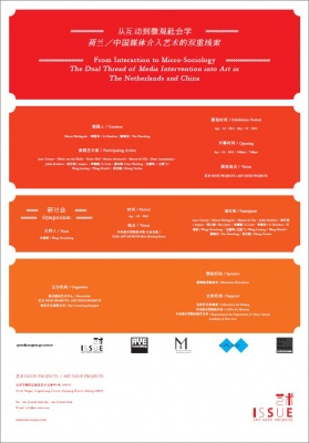 FROM INTERACTION TO MICRO-SOCIOLOGY: THE DUAL THREAD OF MEDIA INTERVENTION INTO ART IN THE NETHERLANDS AND CHINA (group) @ARTLINKART, exhibition poster
