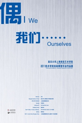 I WE︱OURSELVES - PAINTING & SCULPTURE GRADUATE EXHIBITION OF SIVA 2011 (group) @ARTLINKART, exhibition poster