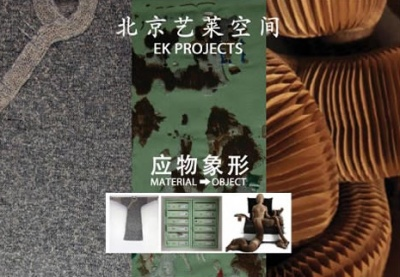 MATERIAL OBJECT - GAO RONG, LI HONGBO, WANG LEI WORKS EXHIBITION (group) @ARTLINKART, exhibition poster
