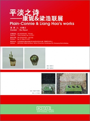 PLAIN-CONNIE & LIANG HAO'S WORKS (group) @ARTLINKART, exhibition poster