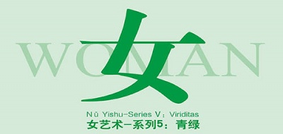 NU YISHU SERIES V: VIRIDITAS (group) @ARTLINKART, exhibition poster