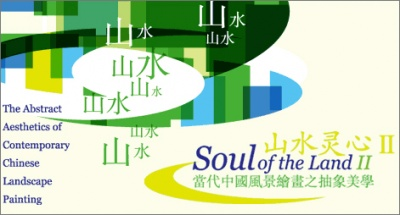 SOUL OF THE LAND II - THE ABSTRACT AESTHETICS OF CONTEMPORARY LANDSCAPE PAINTINGS (group) @ARTLINKART, exhibition poster
