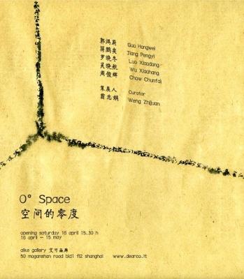 空间的零度 (群展) @ARTLINKART展览海报