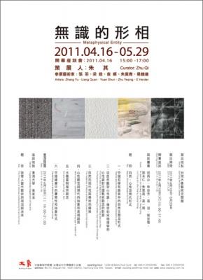 无识的形相 (群展) @ARTLINKART展览海报