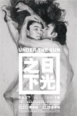 UNDER THE SUN - WANG CHUREN + WANG CHUXIONG SOLO EXHIBITION (group) @ARTLINKART, exhibition poster