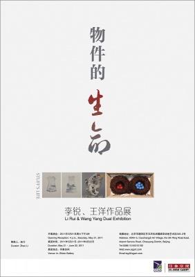 STUFF'S LIFE - LI RUI & WANG YANG DUAL EXHIBITION (group) @ARTLINKART, exhibition poster