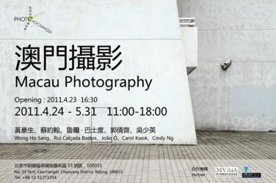 MACAU PHOTOGRAPHY (group) @ARTLINKART, exhibition poster