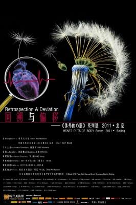 回溯与偏移——《体外的心脏》系列展 2011.北京 (群展) @ARTLINKART展览海报