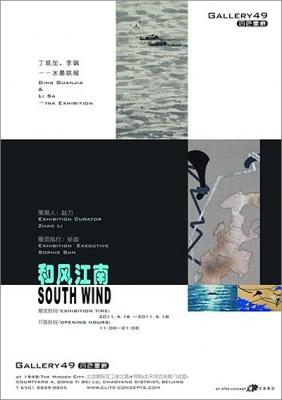 和风江南 (群展) @ARTLINKART展览海报