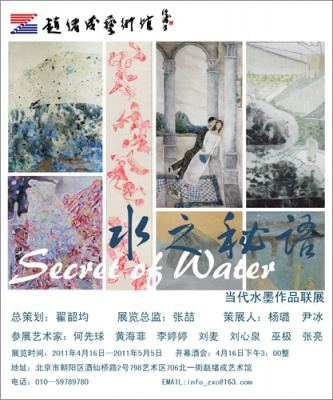 SECRET OF WATER (group) @ARTLINKART, exhibition poster