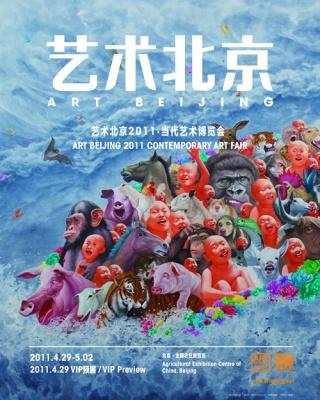 世纪翰墨画廊@艺术北京2011当代艺术博览会 (博览会) @ARTLINKART展览海报