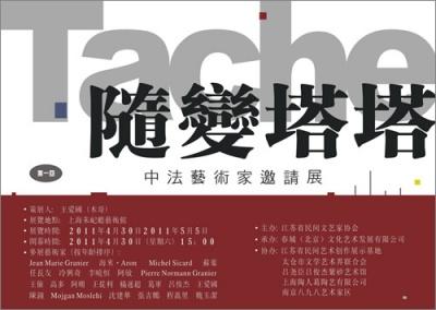 随变塔塔TACHE (第一回)——中法艺术家邀请展 (群展) @ARTLINKART展览海报