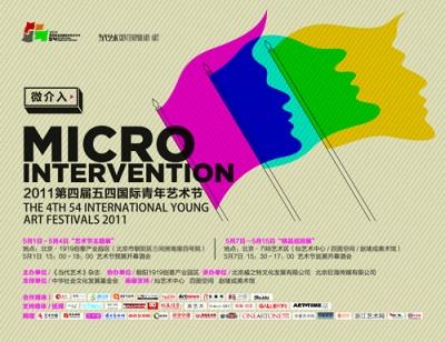 """2011第四届""""五四国际青年艺术节"""" (群展) @ARTLINKART展览海报"""