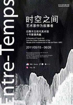 时空之间——艺术家作为叙事者 (群展) @ARTLINKART展览海报