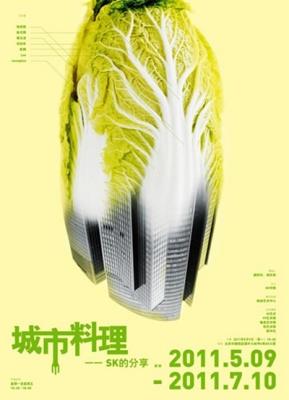 城市料理 (群展) @ARTLINKART展览海报