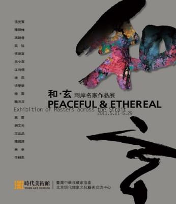 和•玄——两岸名家作品展 (群展) @ARTLINKART展览海报