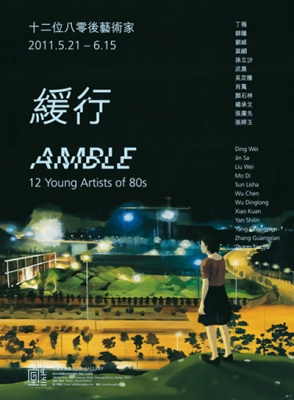AMBLE - 12 YOUNG ARTISTS OF 80S (group) @ARTLINKART, exhibition poster
