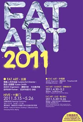 FAT ART 2011——十四重门 (群展) @ARTLINKART展览海报