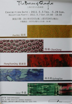 上海巨匠五人绘画展 (群展) @ARTLINKART展览海报