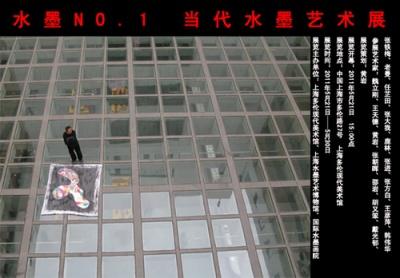 水墨NO.1——当代水墨艺术展 (群展) @ARTLINKART展览海报