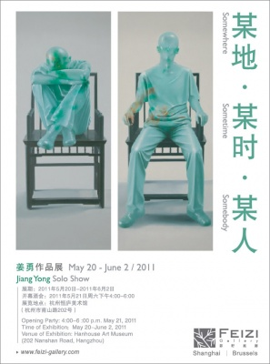 SOMEWHERE, SOMETIME, SOMEBODY: JIANG YONG WORKS EXHIBITION (group) @ARTLINKART, exhibition poster